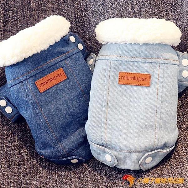 保暖狗狗棉衣寵物衣服比熊小型犬衣服牛仔棉衣【小獅子】