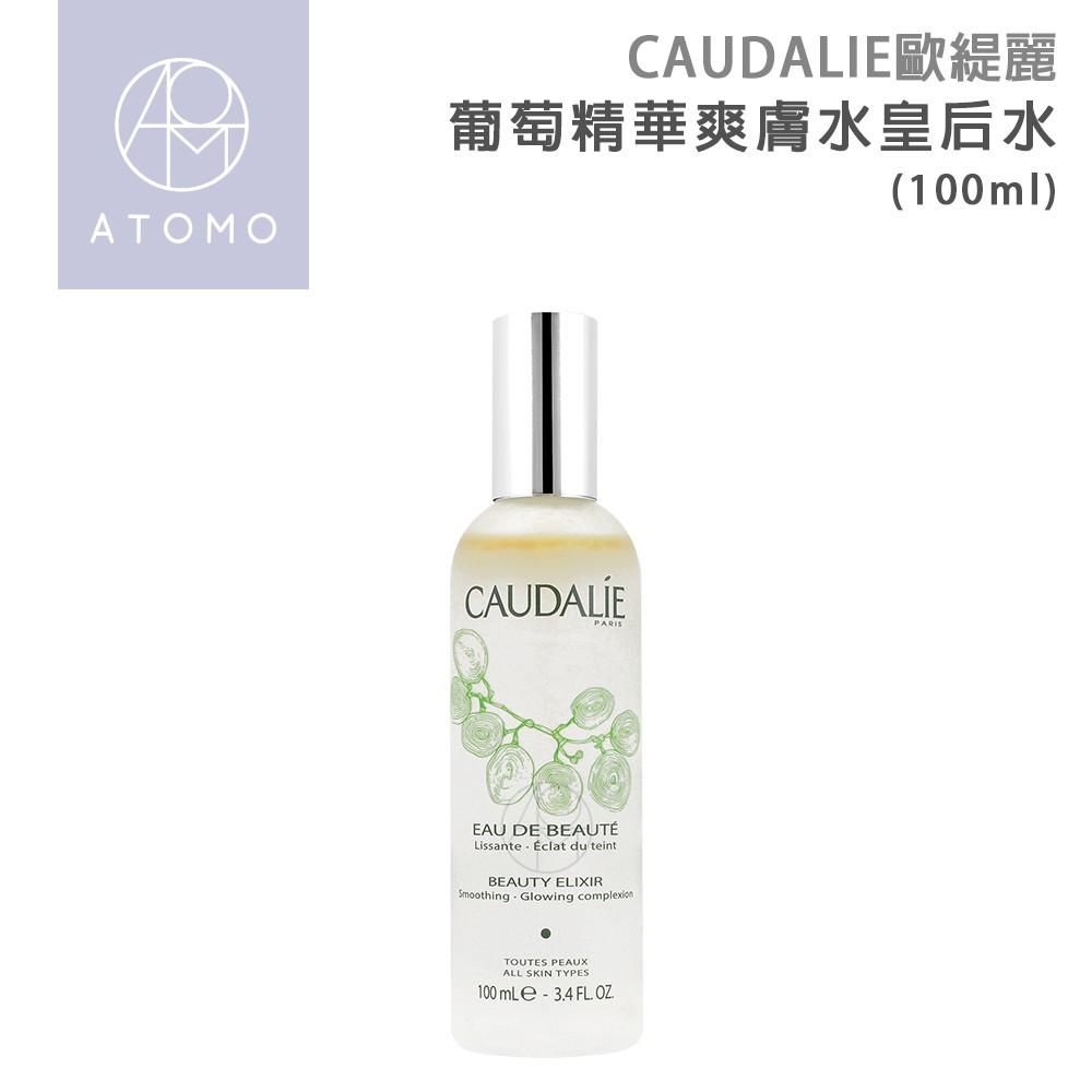 CAUDALIE歐緹麗 葡萄精華爽膚水(100ml)[法國頂級保養/匈牙利皇后水]【Atomo】