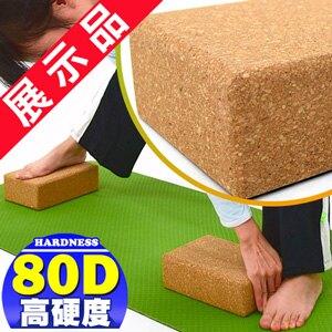 環保天然軟木塞80D瑜珈磚塊(展示品)瑜珈塊磚頭瑜珈枕.韻律有氧瑜珈用品瑜珈周邊.健身運動用品.推薦哪裡買ptt  C109-5205--Z