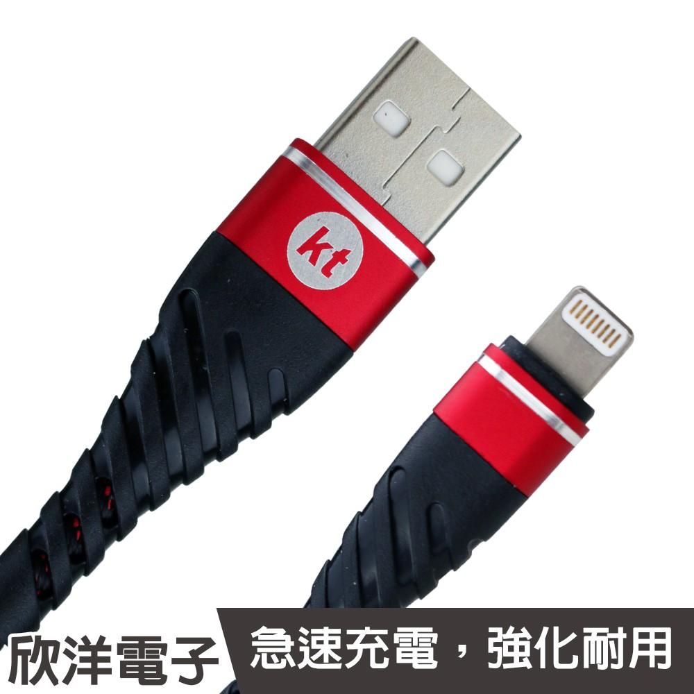 KT SR+強化耐用2.5A手機充電傳輸線 (G801) lighining/編織線/蘋果