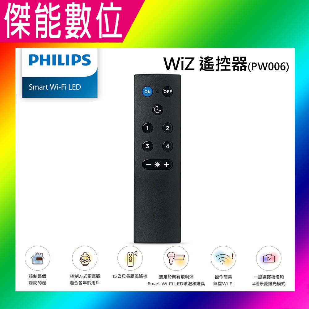 Philips 飛利浦 遙控器 智慧遙控器 無線調光控制器 PW006 Wi-Fi WiZ 智慧照明 適用LED球泡與燈具