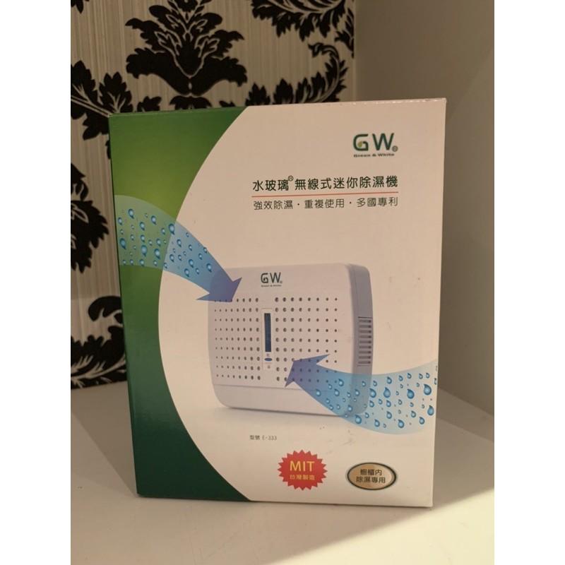 [全新現貨]GW水玻璃無線式迷你除濕機 E-333