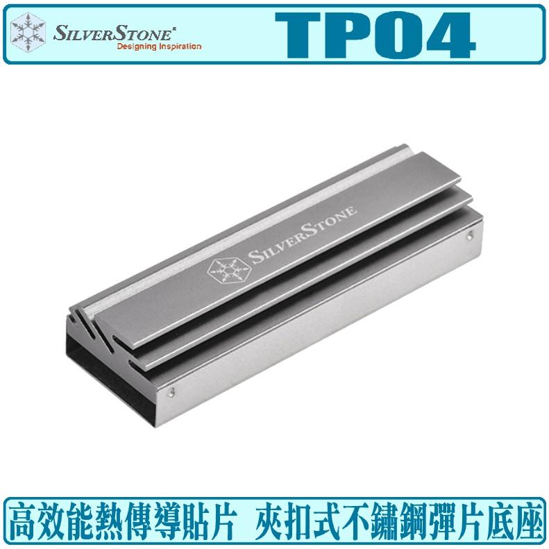 銀欣 SilverStone TP04 M.2 SSD 固態硬碟 散熱片 導熱貼片 散熱貼片