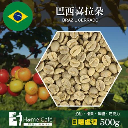 E7HomeCafe一起烘咖啡 巴西喜拉朵日曬處理咖啡生豆500克