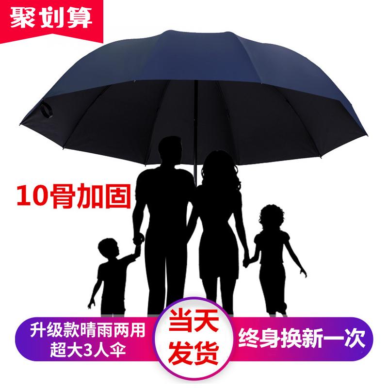 大號超大雨傘男女三人晴雨兩用折疊學生雙人黑膠防曬遮陽傘