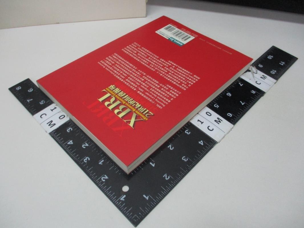 【書寶二手書T1/財經企管_H1A】XBRL:21世紀的財務報導_布萊恩.博根諾