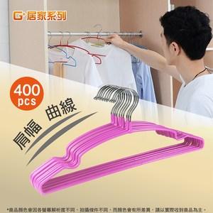 【G+居家】 不鏽鋼覆膜防滑衣架(400)入粉紫