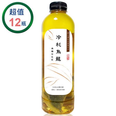 【小立家】手作冷泡茶-台灣冷杉烏龍1000ml(12瓶/箱)_冷藏宅配