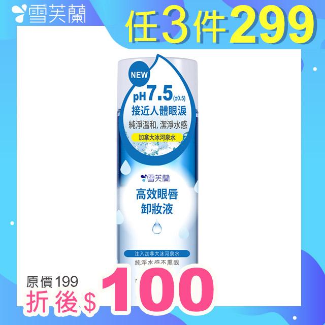 【雪芙蘭】高效眼唇卸妝液125g
