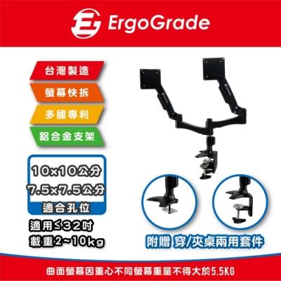 ErgoGrade 快拆式鋁合金穿夾兩用雙臂螢幕支架(EGATC40Q)電腦螢幕支架/穿桌/夾桌/MIT