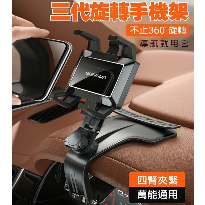 【FUN心玩】三代 360度旋轉車用手機夾 (含停車牌) 隨處可夾 萬向旋轉 車用 手機架 手機夾 汽車 手機夾 導航架