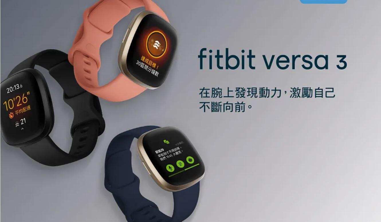 【送10倍點數】 Fitbit Versa 3 智慧手錶