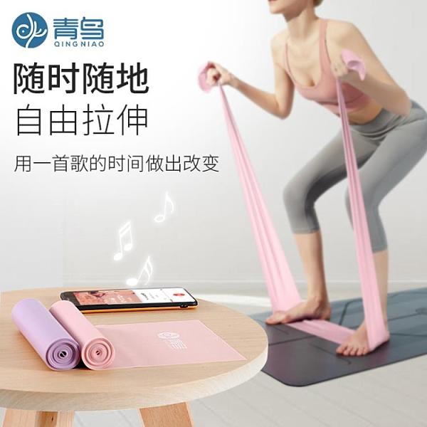 瑜伽彈力帶健身拉力帶繩家用男女開肩伸展力量訓練拉伸阻力帶