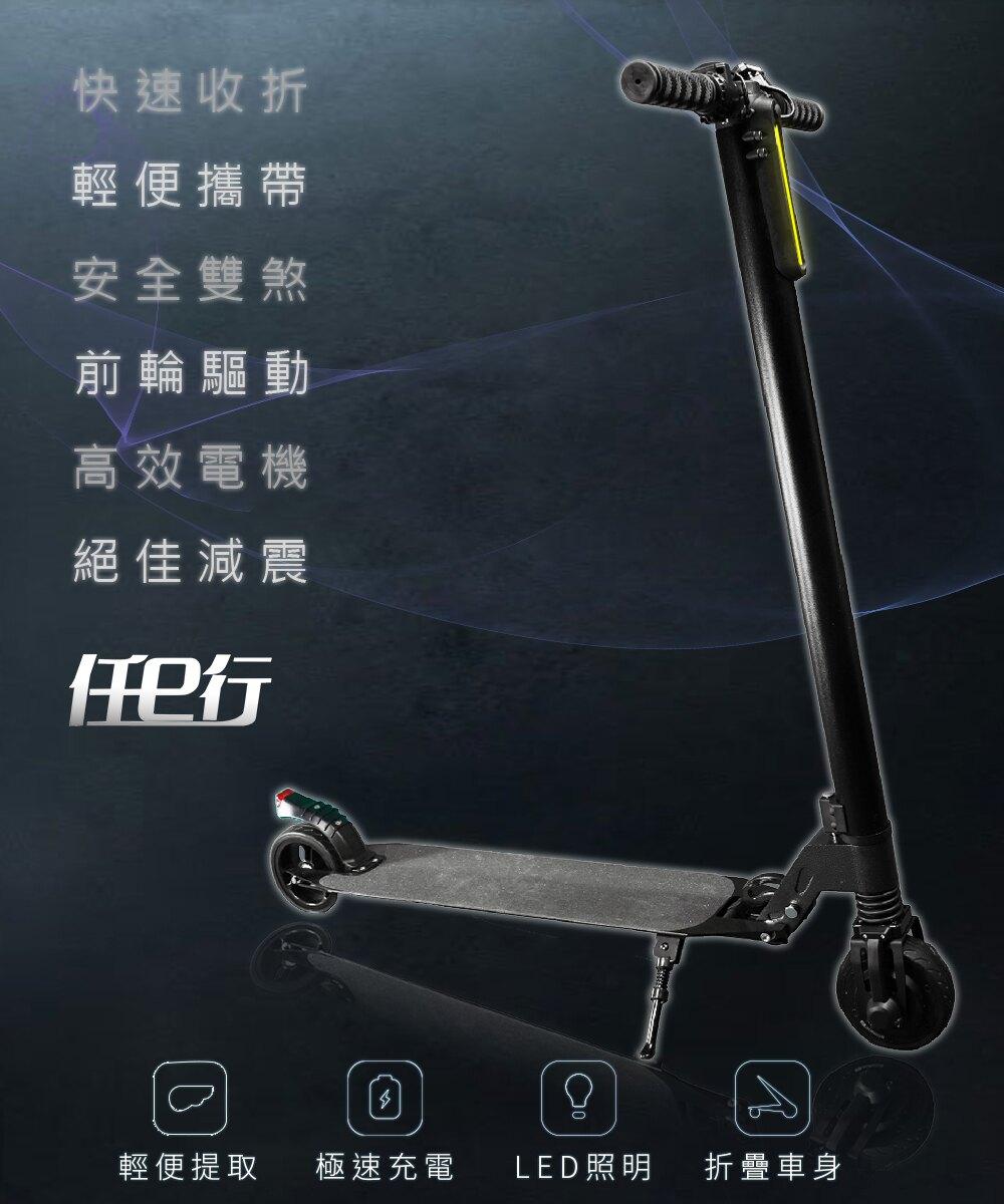 【任e行】LED智能摺疊5.5吋電動滑板車 夜間、雙避震、全折疊 、迷你、防爆胎、代步輕量(贈專用揹袋)