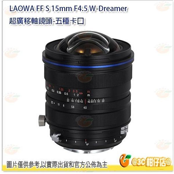 老蛙 LAOWA FF S 15mm F4.5 W-Dreamer 超廣移軸鏡頭 湧蓮公司貨 Canon Nikon 適用