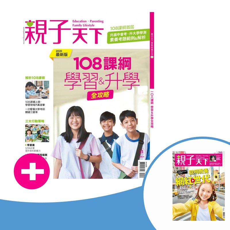《親子天下》一年6期+《108課綱學習全攻略》專刊