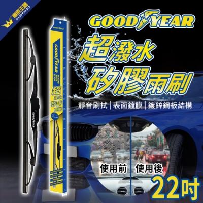 固特異 超撥水矽膠鍍膜雨刷 22吋-急速配