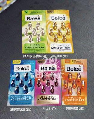 『油夠便宜』德國 Balea 精華素膠囊(一卡7粒裝)