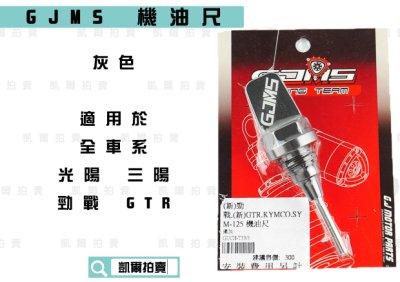 GJMS 灰色 機油尺 造型油尺 油尺 適用於 各車系車種 勁戰 FORCE S妹 雷霆 JETS G6 G5