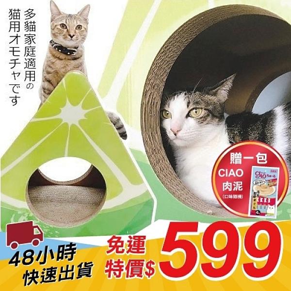 【免運+贈CIAO肉泥*1】*KING* 寵喵樂 《檸檬切片雙層貓抓板》貓窩 QQ52254