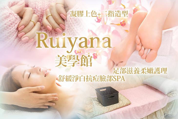 【台北】Ruiyana美學館 #GOMAJI吃喝玩樂券#電子票券#美體護膚