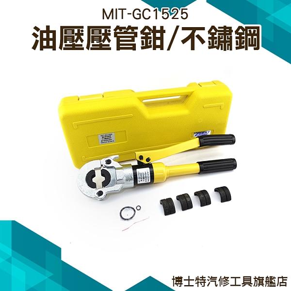 《博士特汽修》不鏽鋼壓管工具 不鏽鋼液壓機械壓管鉗 卡壓鉗 聲測管 卡管鉗 油壓壓管鉗 管子鉗