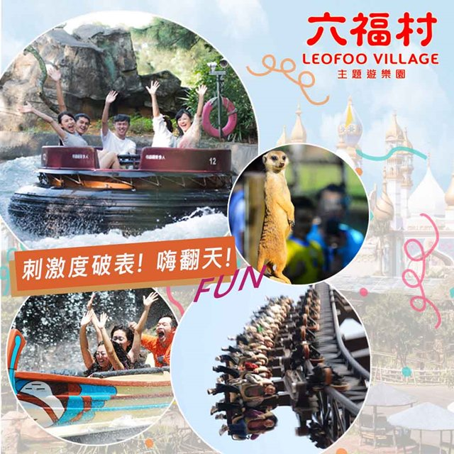 六福村主題遊樂園$620
