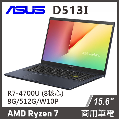 ASUS D513I 筆電/Ryzen 7 4700U/8G/512G M.2 PCIe/W10P