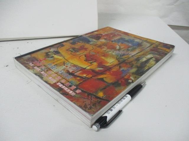 【書寶二手書T1/收藏_DN8】典藏台灣美術(17)華人藝術精品拍賣會