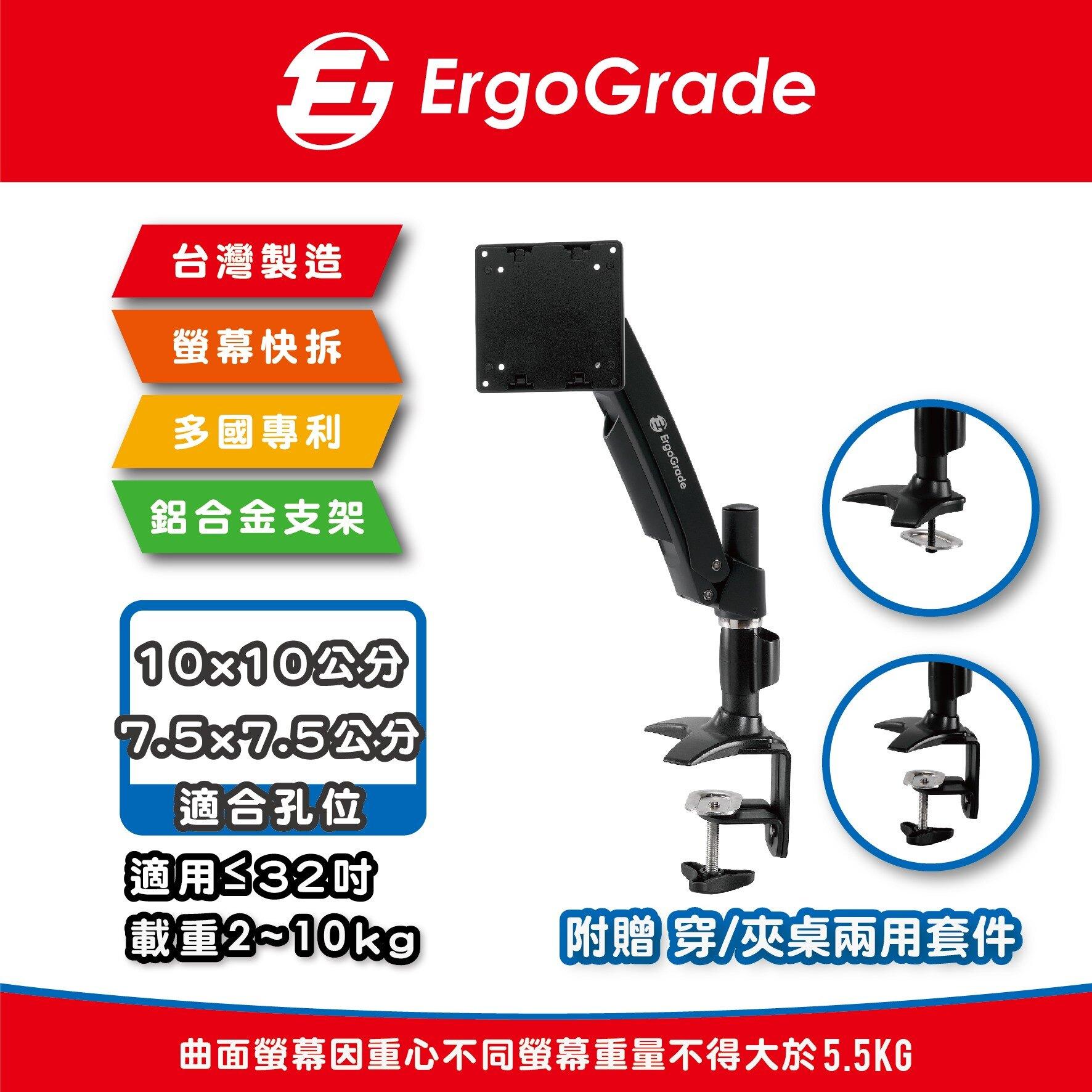 快拆式鋁合金穿夾兩用單臂螢幕支架(EGATC10Q)電腦螢幕支架/支撐架/螢幕架/穿桌/夾桌