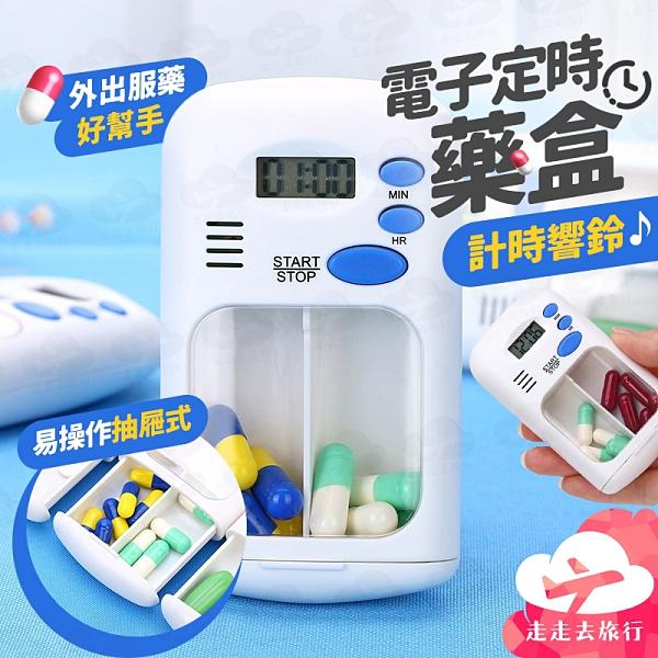 【台灣現貨】電子定時藥盒 吃藥提醒器 鬧鐘藥盒 計時器 分格藥盒【HC204】99750走走去旅行