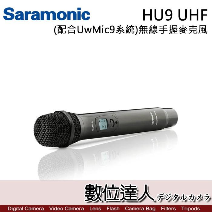 Saramonic 楓笛 HU9 UHF 無線手握麥克風 無線手持式 (配合UwMic9系統) 數位達人