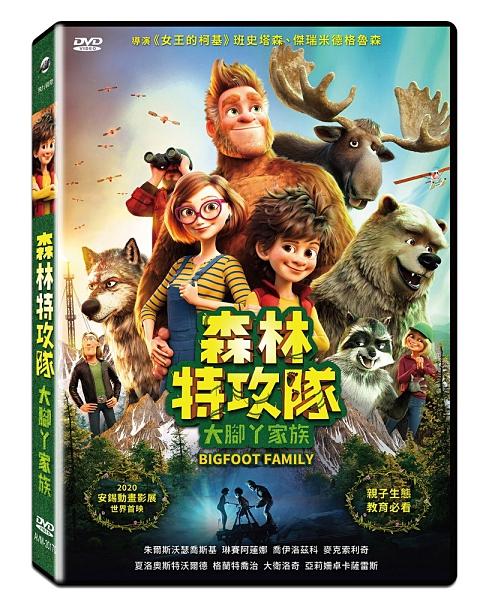 【停看聽音響唱片】【DVD】森林特攻隊:大腳ㄚ家族