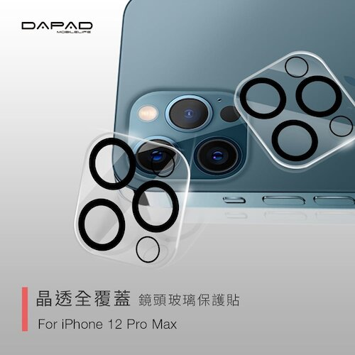 Dapad   Apple iPhone 12 Pro Max ( 6.7 吋 )    透明-( 全覆蓋 )鏡頭貼-三眼