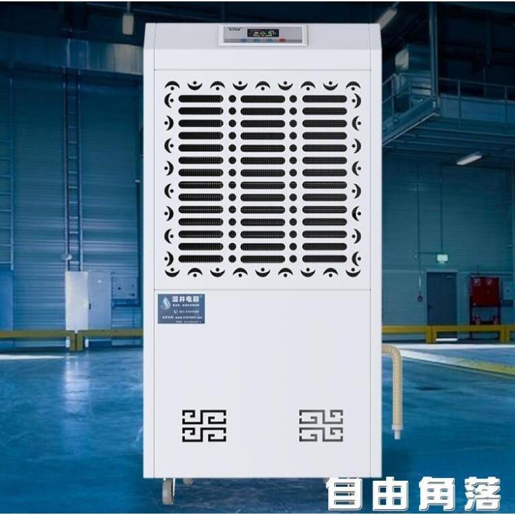 濕井除濕機 MCH7156B 工業除濕機大功率抽濕機倉庫干燥機地下室吸濕器【全館免運】