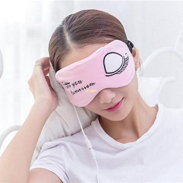 【禮盒裝USB熱敷護眼罩】遮光睡眠發熱卡通個性蒸汽眼罩水晶絨 快速出貨