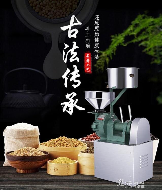 「樂天優選」磨漿機商用打漿機米漿機家用磨米機 豆漿 電動石磨腸粉機