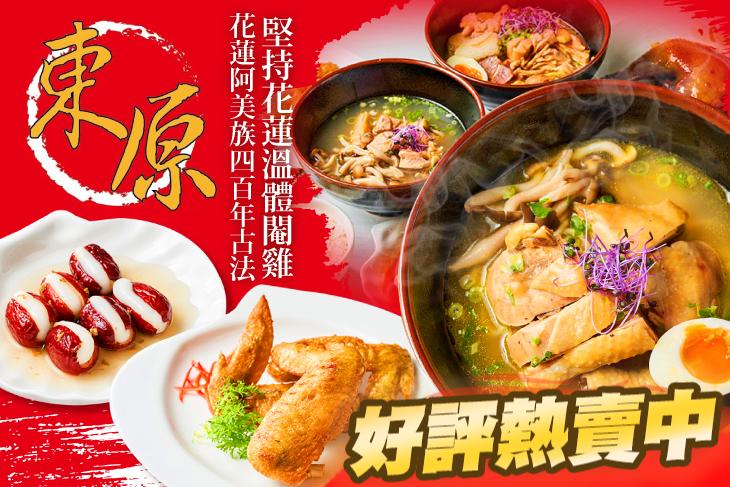 【台北】東原大江餐坊 #GOMAJI吃喝玩樂券#電子票券#中式