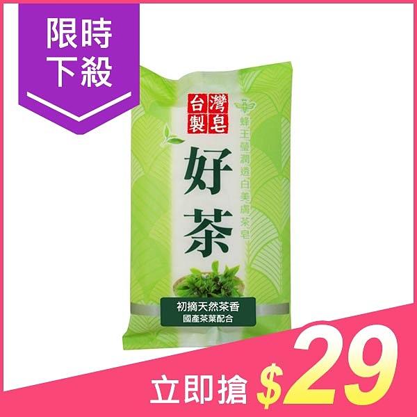 蜂王 瑩潤透白美膚茶皂(100g)【小三美日】原價$39