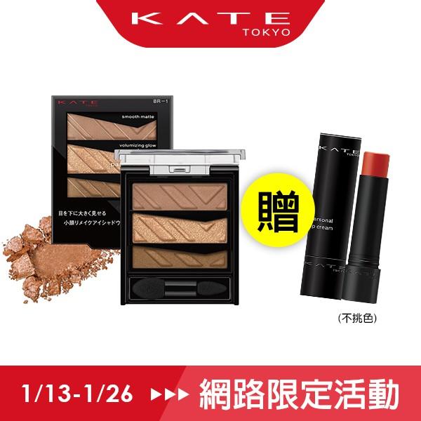 KATE凱婷 大眼小顏三色眼影盒 BR-1裸棕色【康是美】
