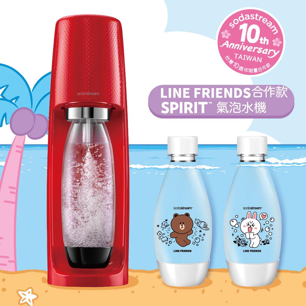 【加價購】Sodastream  台灣10週年限量LINE合作款 (內含spirit主機+鋼瓶x1+line設計水瓶2入+超萌機身貼)