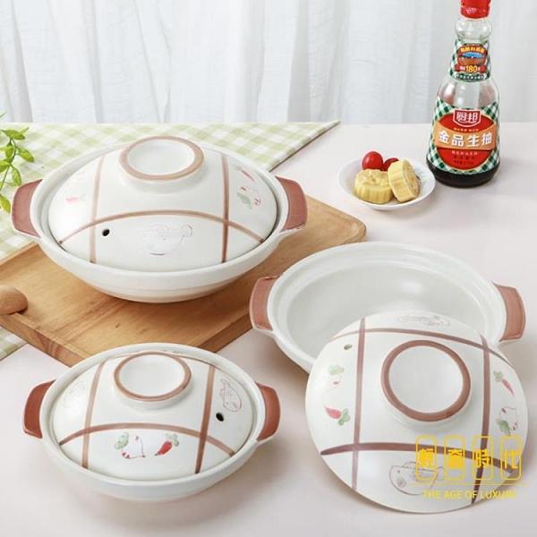 煲仔飯小砂鍋黃燜雞米飯石鍋拌飯專用米線明火耐高溫沙鍋【輕奢時代】