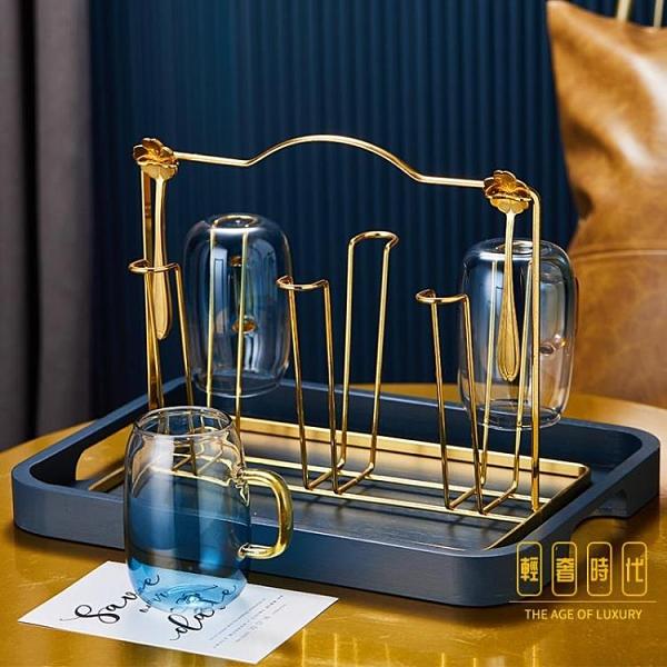 輕奢倒掛玻璃水杯杯子收納杯架置物架創意家用瀝水架【輕奢時代】