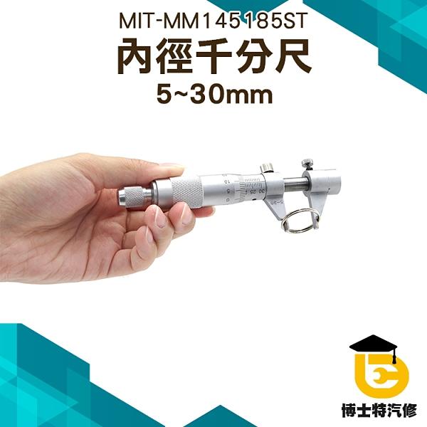 機械式千分尺 量具外徑 內孔測量量具 外徑千分 分厘卡量俱 測微器 內徑千分尺內測測量