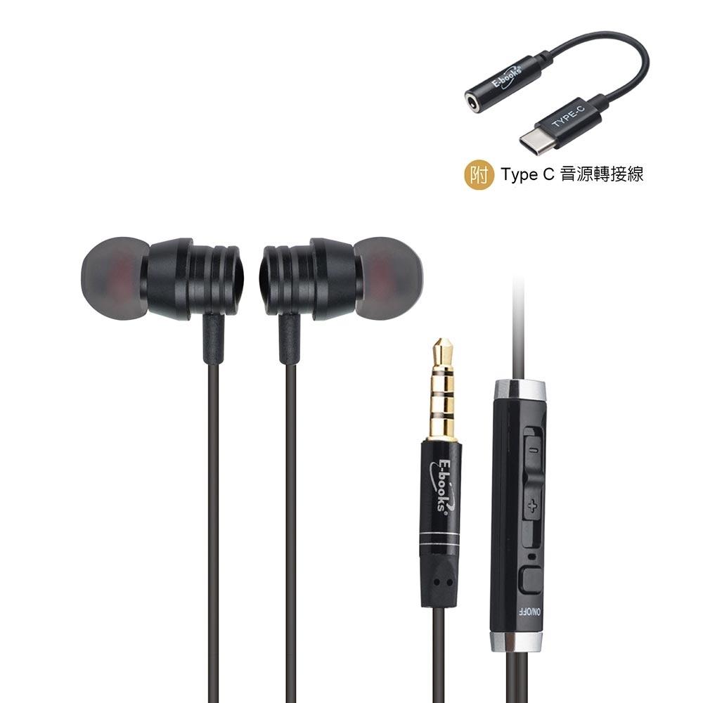 【E-books】SS24 鋁製磁吸線控耳機【三井3C】