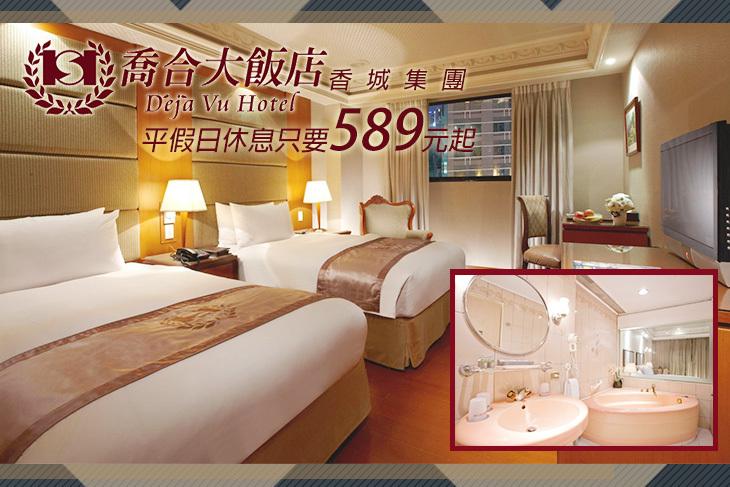 【台北】台北-喬合大飯店 #GOMAJI吃喝玩樂券#電子票券#商旅休憩