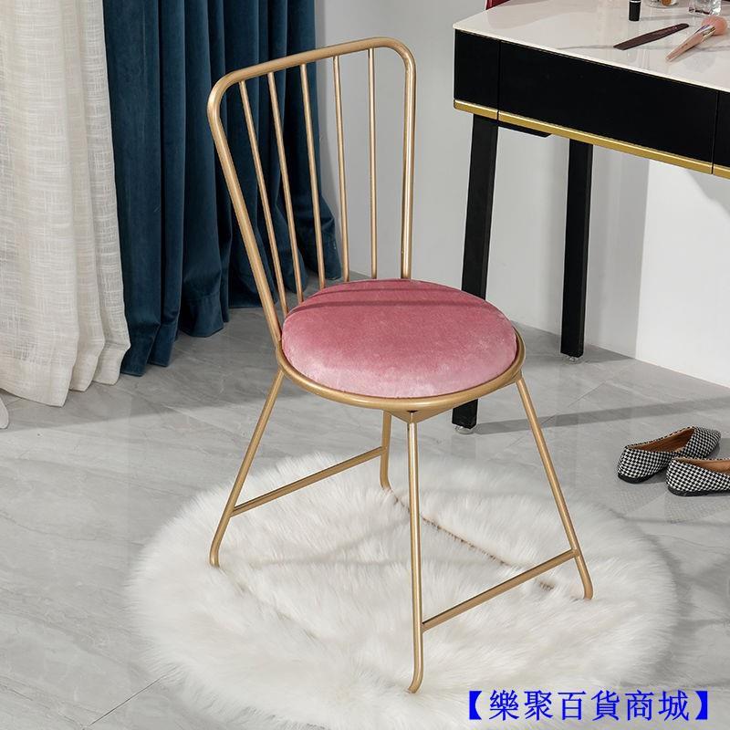 【樂聚商城百貨】北歐網紅椅子ins化妝椅臥室靠背椅現代簡約座椅美甲凳梳妝臺凳子