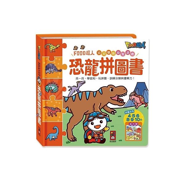 恐龍拼圖書:FOOD超人幼幼雙語益智遊戲