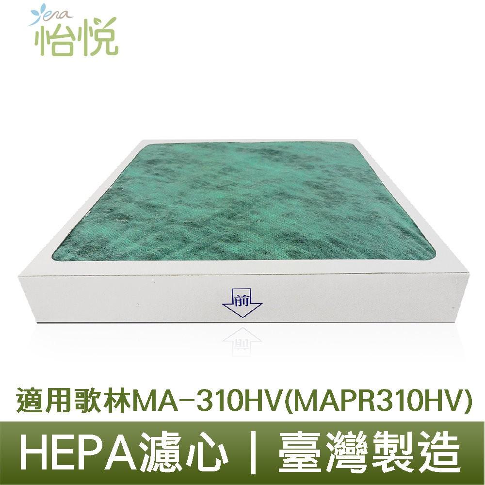 三片賣場【怡悅HEPA濾網】適用歌林(kolin)MA-310HV空氣清淨機(MAPR310HV)