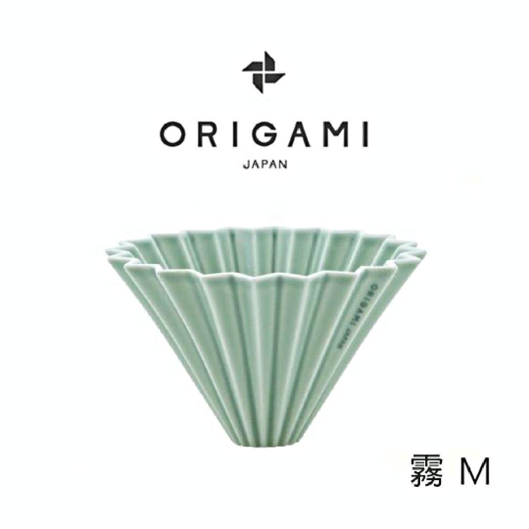 新品預購.新霧色.日本 ORIGAMI 摺紙咖啡陶瓷濾杯單杯 M 第二代 (5色) (不含杯座)(預計2月中陸續出貨)
